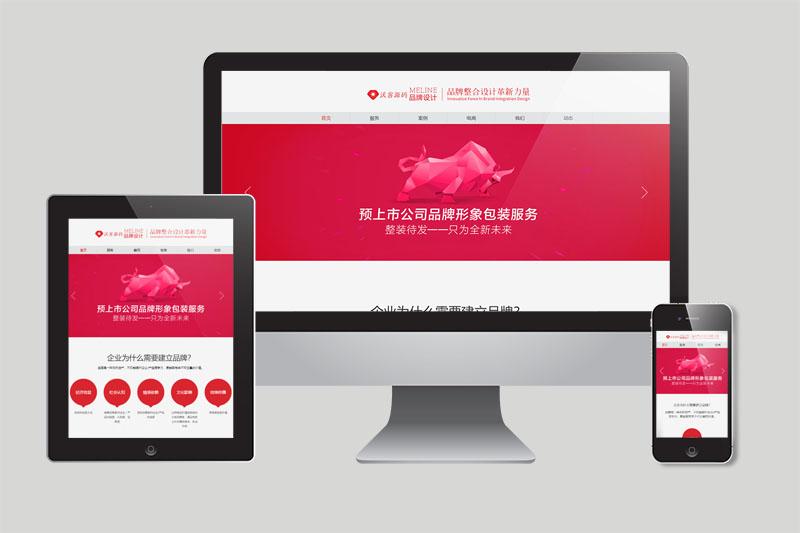 品牌设计公司网站模版下载 html5响应式网站模版下载