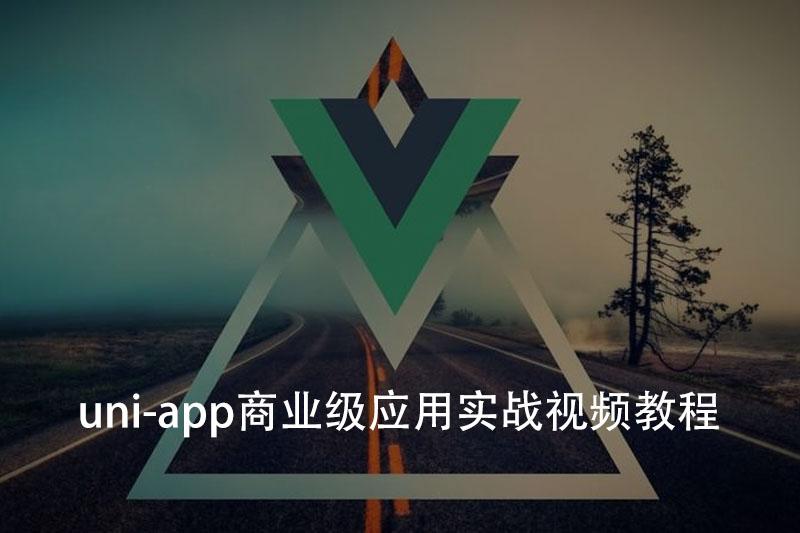 uni-app商业级应用实战视频教程价值449【完整版】附源码及资料包