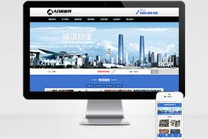 废品回收站网站源码 物资回收企业网站模板 DedeCMS织梦模版