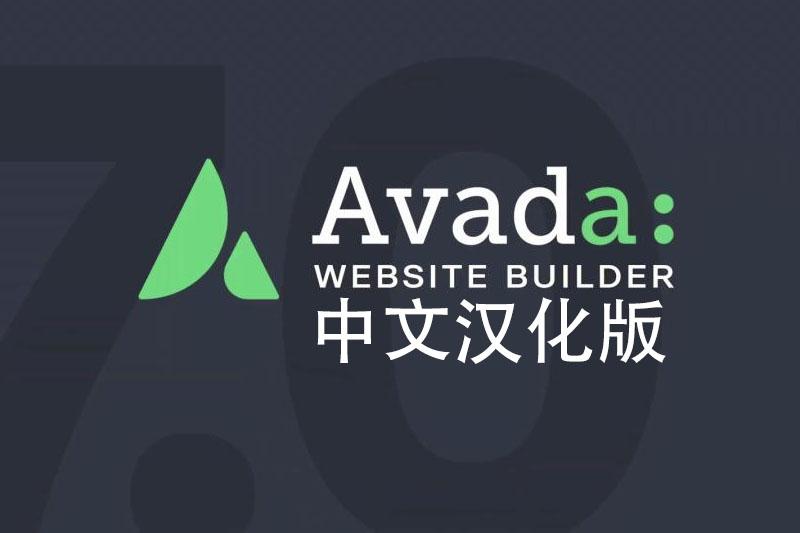 Avada主题v7.2.1中文汉化版 wordpress商务主题下载