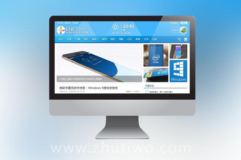 ENET门户网站模板 discuz新锐版