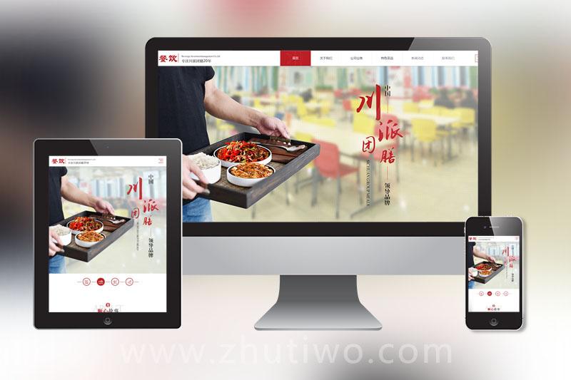 响应式餐饮投资管理企业织梦模板 红色高端大气的美食餐饮集团网站模板下载