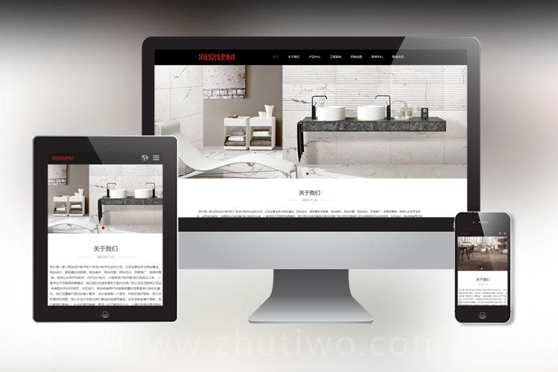 中英文响应式建材陶瓷瓷砖类企业织梦模板 装修建材中英双语网站模板下载
