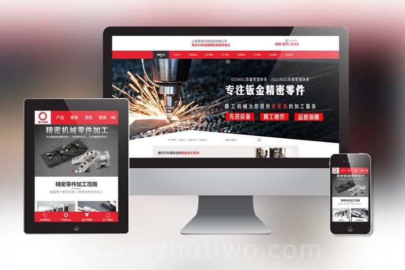 营销型机械零件钣金加工类网站织梦模板 红色精工精密仪器设备网站模板下载