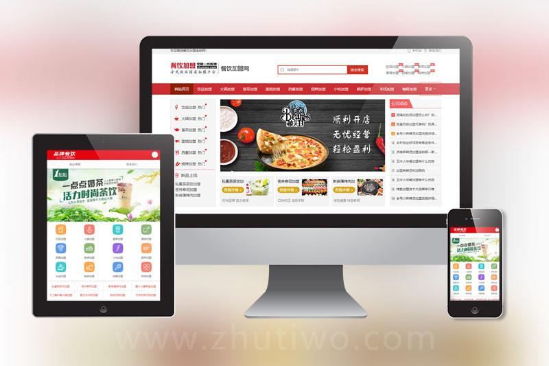餐饮加盟行业网站织梦模板 红色风格餐饮招商加盟平台网站模板下载