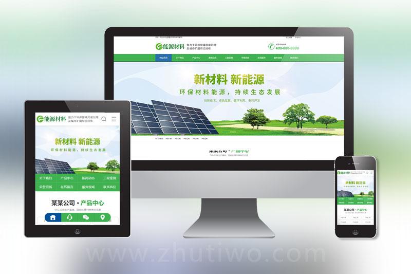 环保新材料新能源类网站织梦模板 绿色环保企业营销型网站模板下载