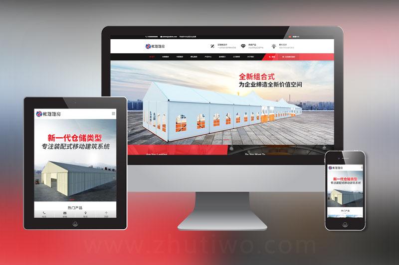帐篷篷房建筑建材定制设计类网站织梦模板 工业帐篷大棚网站模板下载