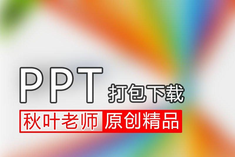 原创精品PPT模板打包下载,有这个资源你就够用了