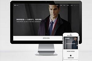 装服饰品牌网站模版主题源码下载 H5响应式