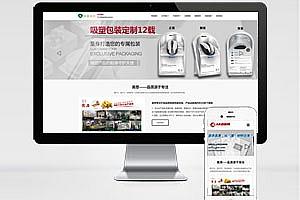 包装材料盒网站网站源码 包装定制塑胶制品类网站织梦模板
