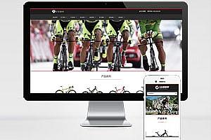 自行车网站织梦模板 休闲运动品牌网站响应式模版下载