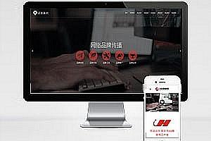 网站建设公司织梦企业模板 html5响应式网络推广公司源码下载