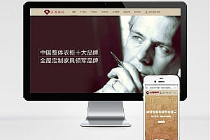 衣柜家居类织梦模板 HTML5高端大气的家具衣柜定制网站源码下载