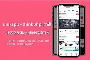uni-app社区交友类app开发实战视频教程下载【278节课完整版】