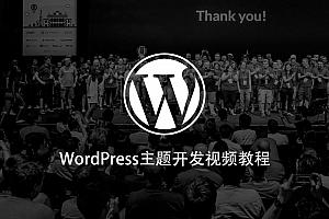 WordPress主题开发实战技术点视频教程