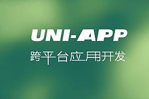 Uni-app基础视频教程全集下载【共30节课】