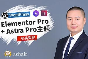 Elementor和Astra Pro版安装视频教程