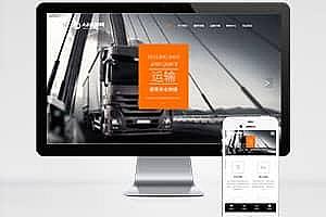 快递货运物流织梦网站源码下载 货运物流网站dedecms模板