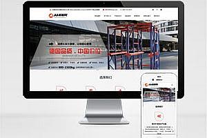 仓储货架仓库货架网站源码下载 超市货架精品展架类网站织梦模板