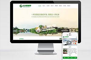 城市规划风景园林景观网站源码(带手机版)园林建筑绿化类企业网站织梦模板下载DedeCMS模版下载