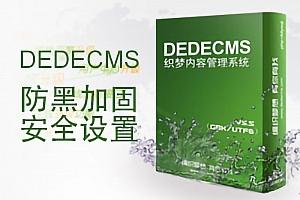 已知dedecms织梦全面安全设置防黑加固及补丁下载