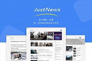 自媒体资讯博客网站主题 JustNews v5.2.2免授权版