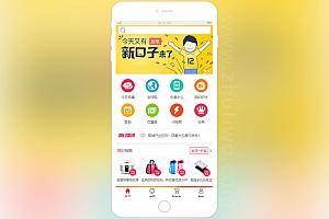 购物商城网站模板 手机APP端HTML模版下载