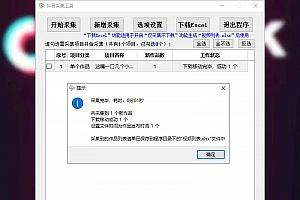 抖音批量采集工具 免费抖音短视频去水印软件
