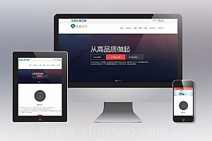 简约大气网络公司(自适应手机平板电脑设备)
