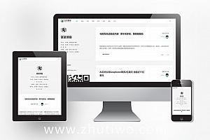 响应式极简个人博客自媒体类织梦模板 文章博客类网站模板下载