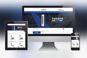 响应式营销型恒温恒湿机环境设备类网站织梦模板 蓝色营销型空调设备网站模板
