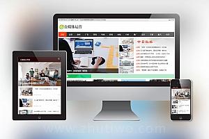 自媒体运营类网站织梦模板 新闻门户资讯媒体网站模板下载