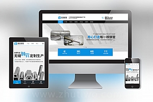 营销型无缝钢管金属制品类网站织梦模板 不锈钢管管道网站模板下载