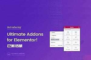 Ultimate Addons for Elementor v1.33.1 已激活版