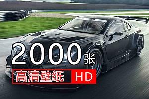 稀缺资源【2000张无水印超级跑车壁纸图片】4K大分辨率可以做桌面