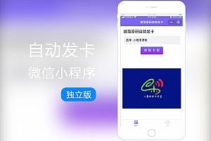 自动发卡系统微信小程序源码 微信小程序发卡系统下载
